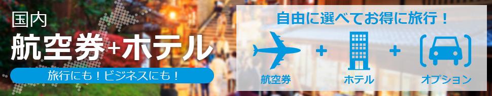 国内航空券+ホテル