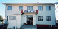 写真:水戸第一ホテル新館