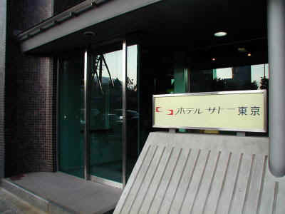 写真:ホテルサトー東京