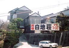 写真:民宿 白地荘
