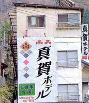 写真:真賀ホテル