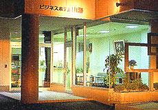 写真:ビジネスホテル山海