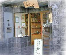 写真:長楽寺宿坊「遊行庵」