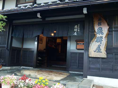 写真:高山民芸旅館 飛騨屋