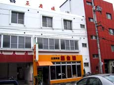 写真:ホテル三友荘