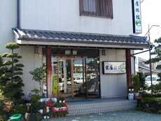 写真:栄屋旅館<長野県>