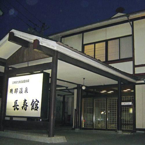 写真:磯部温泉 湯元長寿館