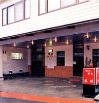 写真:旅荘 桜山荘 花屋