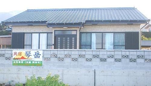 写真:民宿 琴岳 <屋久島>