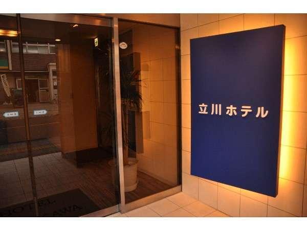写真:立川ホテル