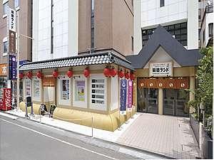 写真:ホテル三光