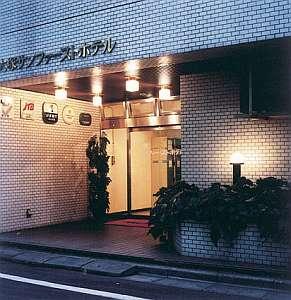 写真:大塚サンファーストホテル