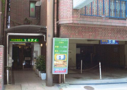 写真:サウナホテルセキテイ
