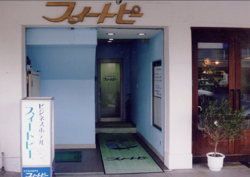 写真:ビジネスホテル スイートピー