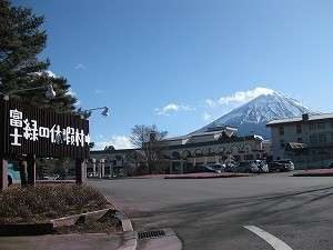 写真:富士緑の休暇村