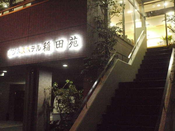 写真:ビジネスホテル 稲田苑