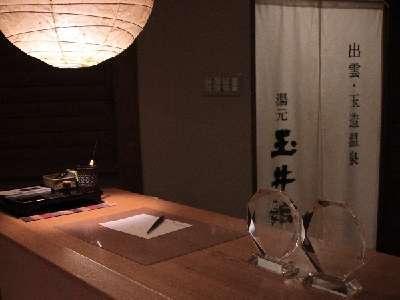 写真:湯元 玉井館