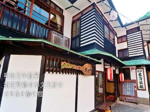写真:古き良き湯の宿 木屋旅館 〜温泉スローライフ〜