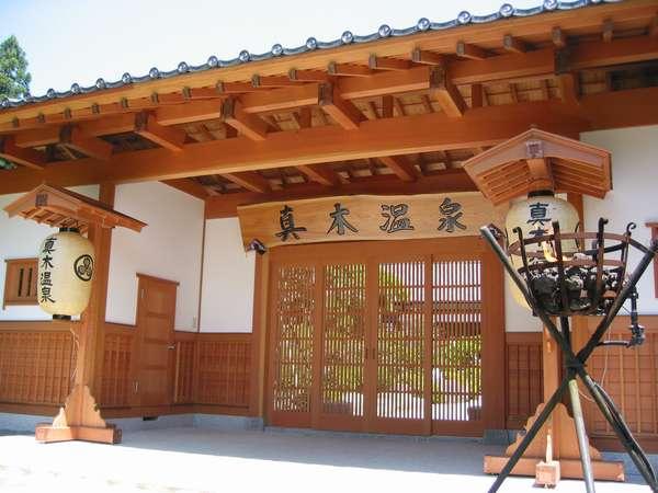 写真:真木温泉旅館