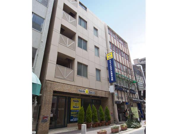 写真:スマイルホテル神戸元町