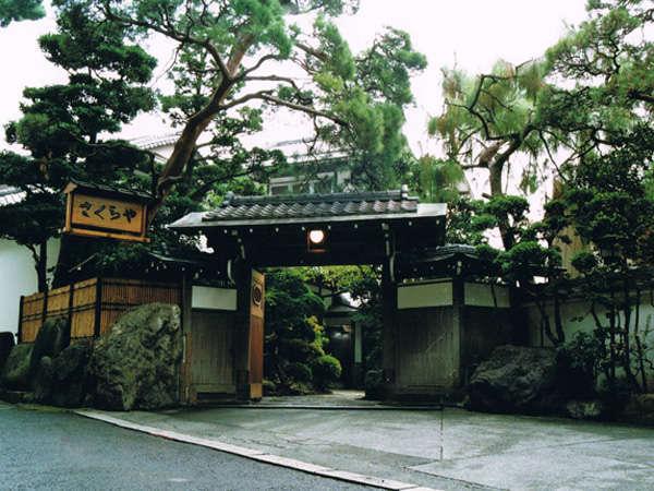 写真:熱海温泉 さくらや旅館