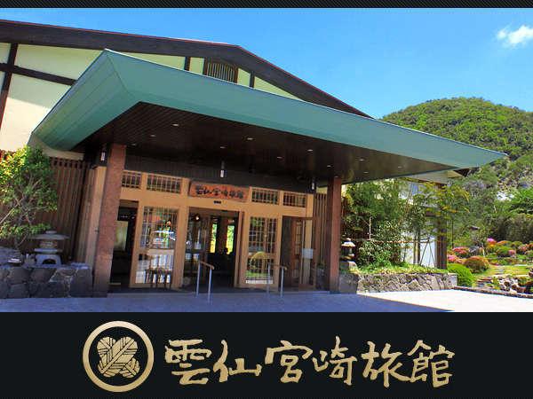 写真:雲仙温泉 雲仙宮崎旅館