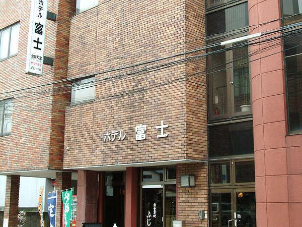 写真:ホテル富士