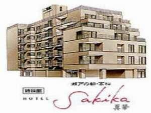 写真:ホテル サキカ