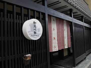 写真:加茂川館