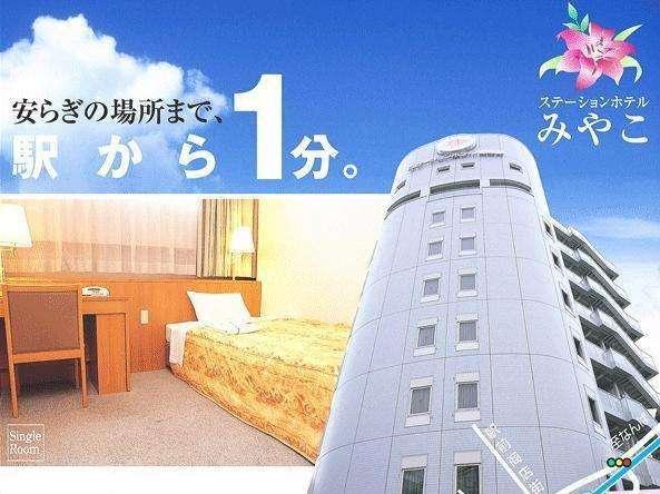 写真:ステーションホテルみやこ(旧:ステーション岸和田)
