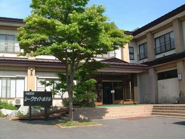 写真:十和田湖畔温泉 十和田湖レークサイドホテル