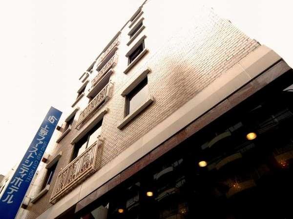 写真:上野ファーストシティホテル
