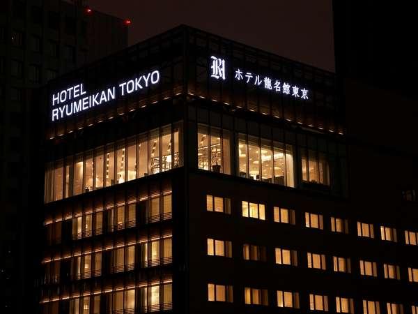 写真:ホテル龍名館東京