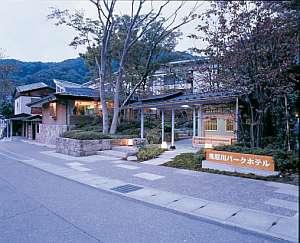 写真:鬼怒川温泉 鬼怒川パークホテルズ