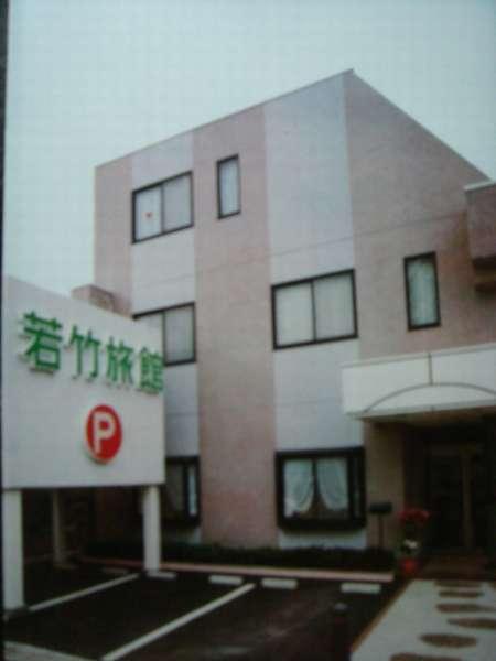 写真:若竹旅館