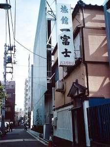 写真:一富士旅館