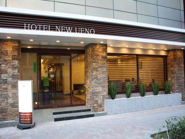 写真:ホテル ニューウエノ
