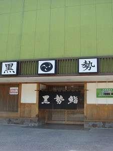 写真:年間民宿 黒勢鮨