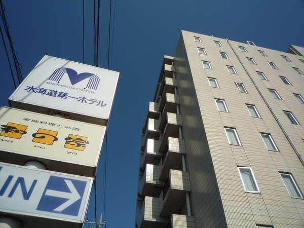写真:水海道第一ホテル