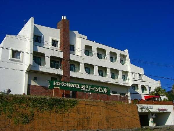 写真:久能グリーンヒルホテル