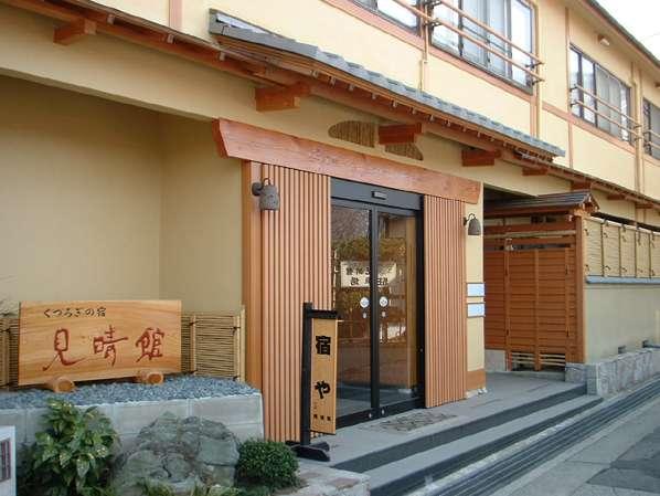 写真:磯部温泉 ふわふわ豆腐鍋のおいしいお宿 見晴館