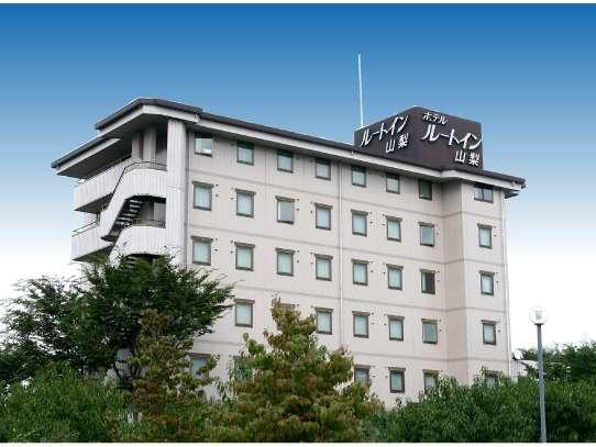 写真:ホテルルートインコート山梨