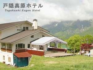 写真:戸隠高原ホテル