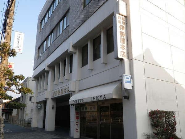 写真:料理旅館 伊勢屋本店