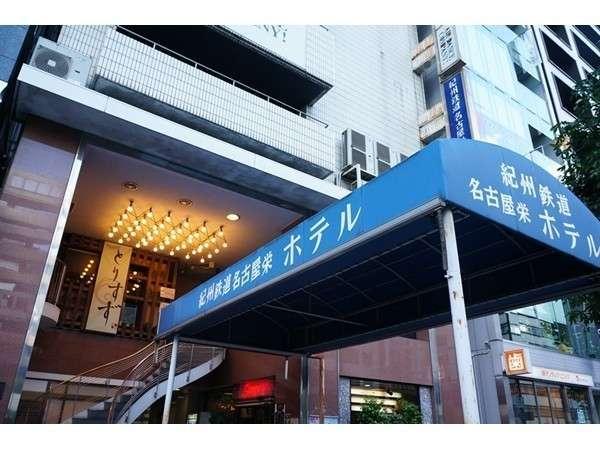 写真:紀州鉄道 名古屋栄ホテル