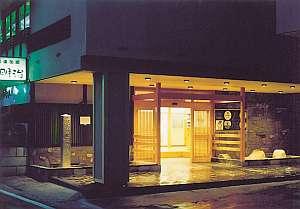 写真:湯村温泉 旅館明治