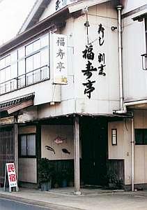 写真:田政水産 福寿亭