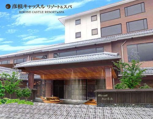 写真:彦根キャッスル リゾート&スパ
