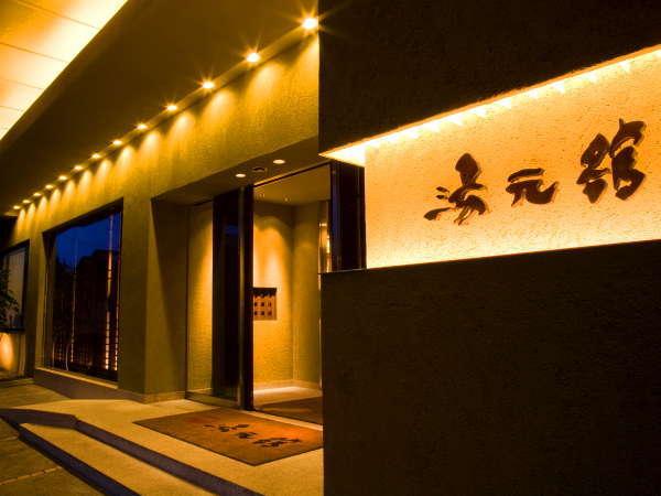 写真:多彩な湯めぐり四季の幸を愛でる宿 湯元館