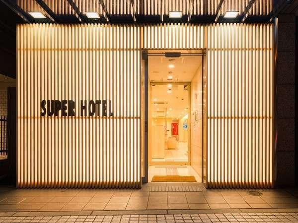 写真:スーパーホテル大阪・天王寺
